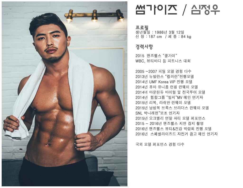 심정우_profile_total